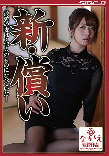 [NSPS-685] All New Atonement My Beloved Wife… Was Fucking Another Man… Wakaba Onoue