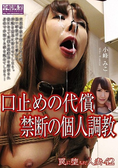 [TRD-072] The Housewife Who Fell Into A Trap 42 Miko Komine