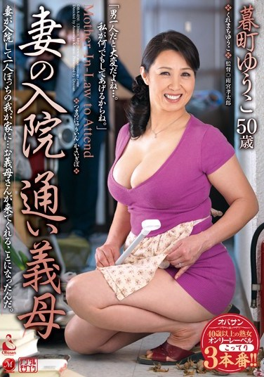 [OBA-050] Wife's in hospital, mother-in-law commutes – Yuko Kuremachi