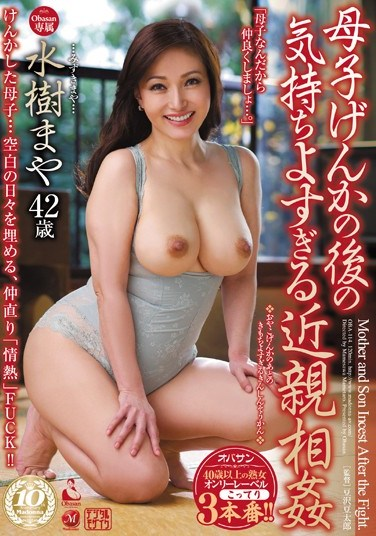 [OBA-114] Incest After a Family Fight: Maya Mizuki