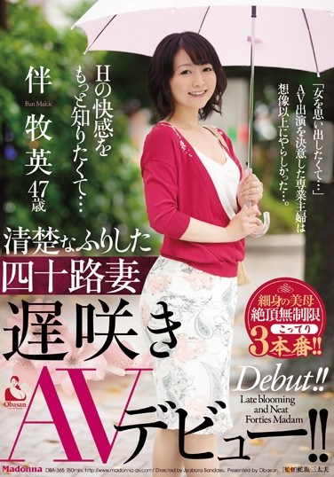 [OBA-365] I Want To Know More Dirty Pleasures… Neat and Clean Wife In Her Forties Makes Her Late Blooming AV Debut! Kei Banma