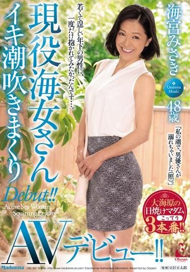 [OBA-367] Woman Shell Diver Misaki Umimiya 48 y/o Squirting AV Debut!!