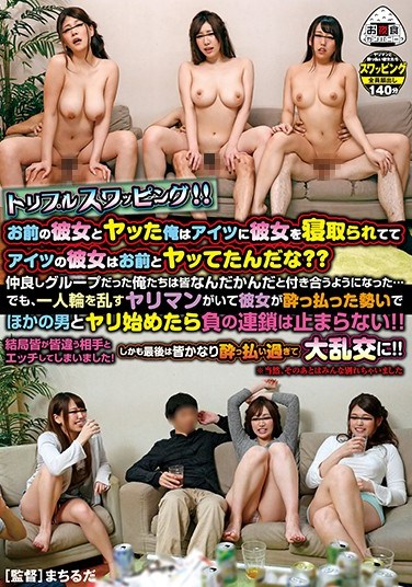 [OYC-172] A Triple Swapping! I Fucked Your Girlfriend And Then He Fucked My Girlfriend And Then You Fucked His Girlfriend, Right?? We Were All Friends But Then We All Started Dating Each Other… And One Of The Girls Was A Total Slut Who Was Going To Destroy All Of Our Friendships And She Got Seriously Drunk And Started Fucking All The Other Guys…