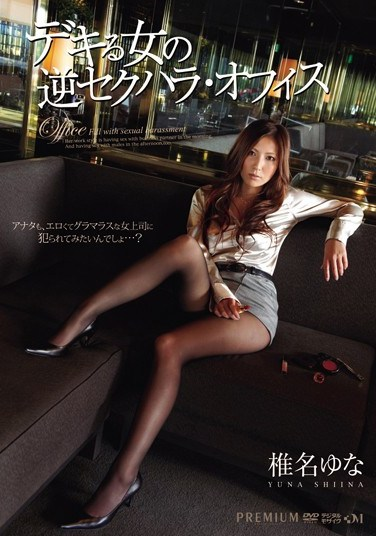 [PGD-383] Successful Woman's Sexual Harassment Office Yuna Shina