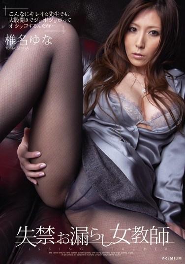 [PGD-405] Incontinent, Leaking Female Teacher ( Yuna Shina )