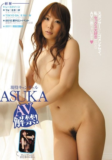 [PGD-525] Real Life Campaign Girl Asuka Adult Video Release!