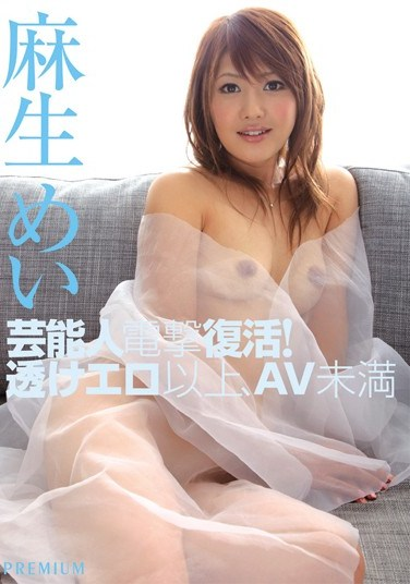 [PID-005] Shocking Celebrity Revival! Excessive Horniness in See-Through Clothing Softcore Mei Aso