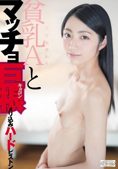 "[PLA-068] Tiny Titties And A Macho Cock ""Wriggling And Writhing Hard Piston Fucking"" Yukari Mitsuya"