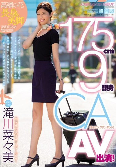 [PRED-056] 175cm9 Head To Toe CA AV Appearance! Nanami Takagawa