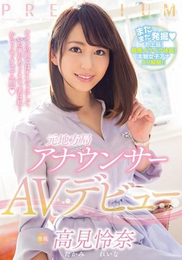 [PRED-063] A Local TV Announcer Is Making Her AV Debut Reina Takami