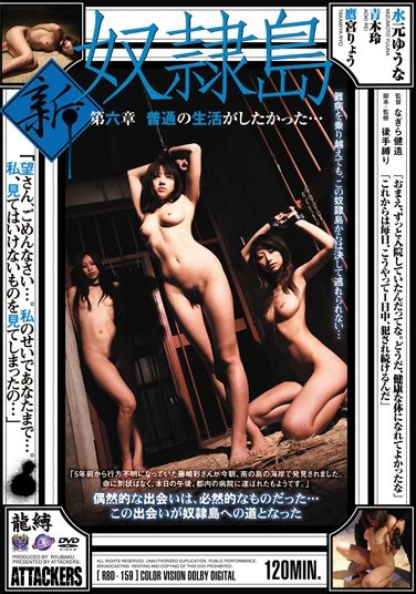[RBD-15] Forbidden Rope Slave Loved by Father-in-Law Nana Usami , 26