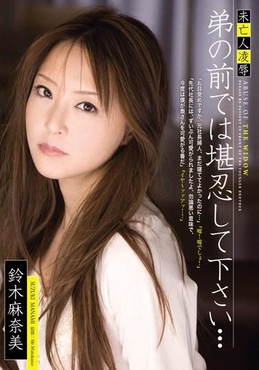 [RBD-388] Widow Torture & Rape: Please Pardon My Apprentice Watching Manami Suzuki