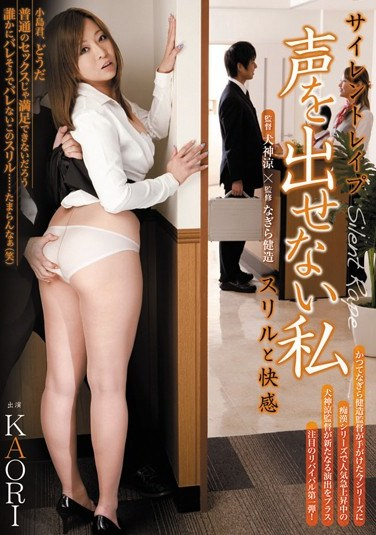 [RBD-463] Siren and Rape – Voiceless Me – Thrills and Pleasure Kaori