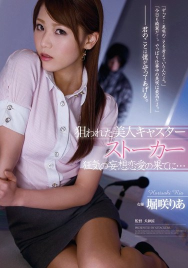 [RBD-487] A Beautiful Newscaster Targeted – Stalker The Consequences of a Crazed Fantasy Love… Lia Horisaki