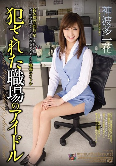 [RBD-513] Violated Workplace Idol Ichika Kamihata