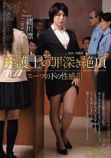 [RBD-554] Lawyer's Sinful Climax Erogenous Zone Under The Suit Rin Ogawa Nana Ninomiya