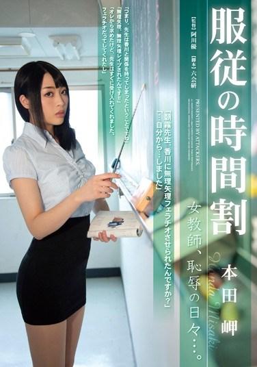 [RBD-573] Timetable of Resignation – Female Teacher's Days Of Shame… Misaki Honda