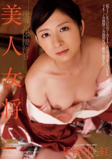[RBD-575] Beautiful Hostess' Torture & Rape Wined & Dined On Female Flesh 9 Miku Hasegawa