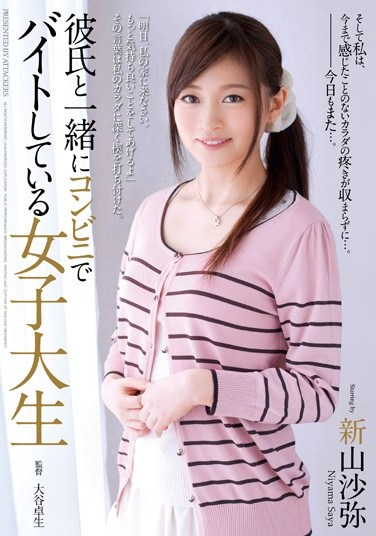 [RBD-577] The College Girl Who Works Part Time In A Convenience Store With Her Boyfriend Saya Niyama