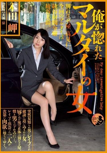 [RBD-583] The Woman I Love And Protect Misaki Honda