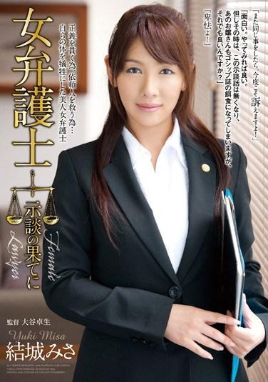 [RBD-587] Female Lawyer's Out Of Court Settlement Misa Yuki