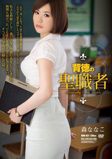 [RBD-621] Clergyman of Perversion Nanako Mori