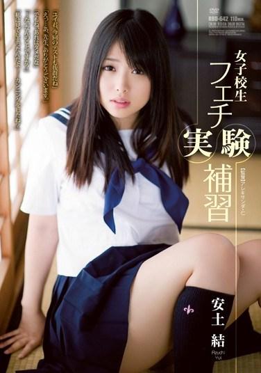 [RBD-642] Schoolgirl Experimental Fetish Supplementary Lesson. Yui Azuchi