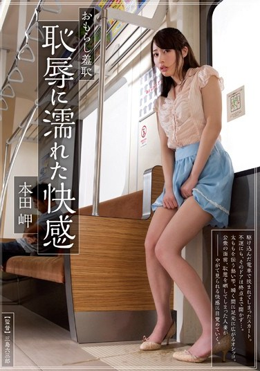 [RBD-643] The Shame Of Pissing Yourself. Pleasure Wet With Humiliation. Misaki Honda