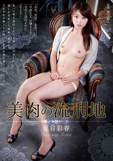 [RBD-644] Sexy Flower of the Penal Colony Iroha Natsume