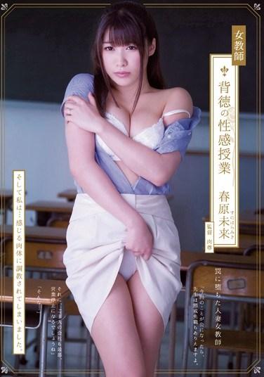 [RBD-646] A Female Teacher Gets A Corrupting Sex Lesson Miki Sunohara