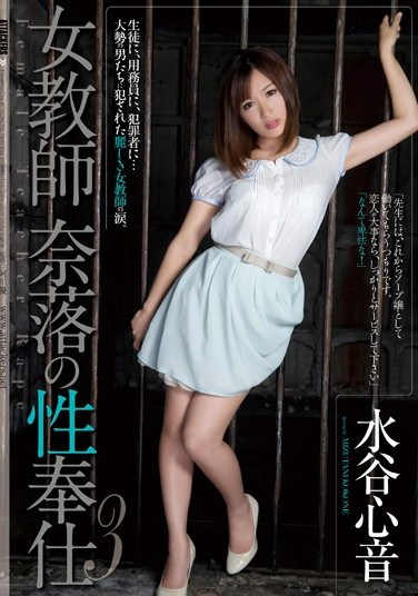 [RBD-652] Female Teacher – The Nastiest Sexual Services 3 Kokone Mizutani