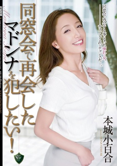 [RBD-655] I Wanna Ravish The Hottie I Met At My Class Class Reunion! Sayuri Honjo