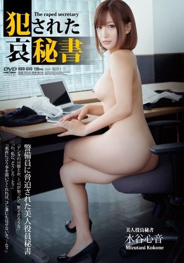 [RBD-660] Violated Secretary Kokone Mizutani