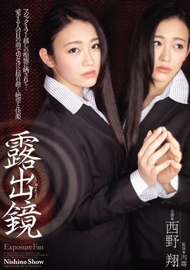 [RBD-688] Exhibitionist Mirror Sho Nishino