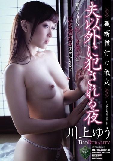 [RBD-693] Fox Groom's Mating Ritual. The Night She's Raped By Men Who Aren't Her Husband Yu Kawakami