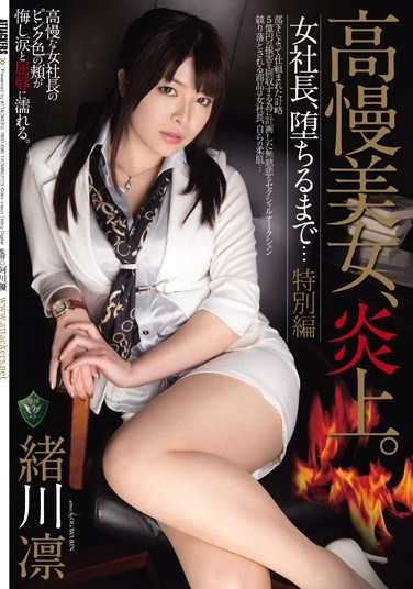 [RBD-696] An Arrogant Beauty In Hot Water. How The Female Company President Fell From Grace… Special Volume. Rin Ogawa