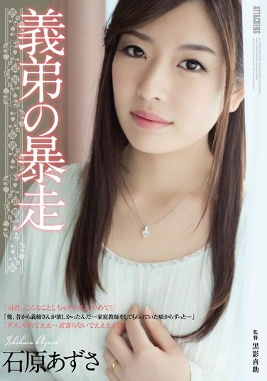[RBD-699] Younger Brother-In-Law Gone Wild Azusa Ishihara