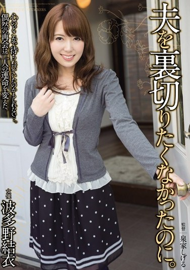 [RBD-703] Even Thouch I Didn't Want to Betray My Husband. Yui Hatano