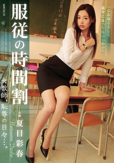 [RBD-891] The Timetable Of Obedience A Female Teacher, Her Daily Shame… Iroha Natsume