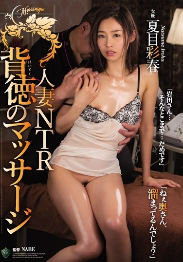 [RBD-899] Married Woman NTR An Immoral Massage Iroha Natsume