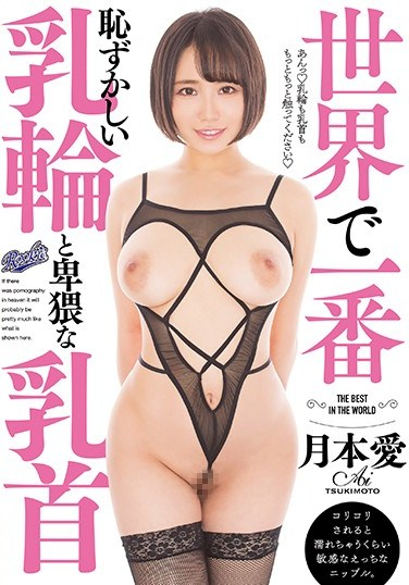 [RKI-466] The World's Most Embarrassing Areolas And Filthiest Nipples Ai Tsukimoto