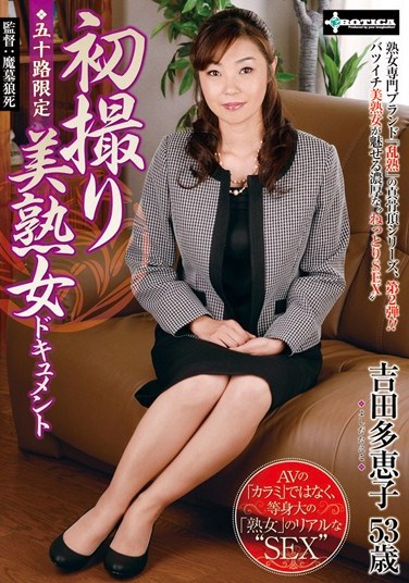 [SERO-0196] 50-Somethings Only–Document Of A Beautiful Mature Woman Shot For The First Time VOL. 2 Taeko Yoshida 53 Years Old