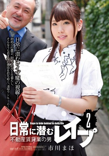 [SHKD-544] Everyday Rape 2 The Real Estate Man Maho Ichikawa