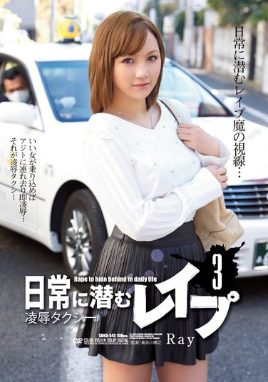 [SHKD-545] Rape Lurking In Everyday Life 3 – Torture & Rape Taxi Ray