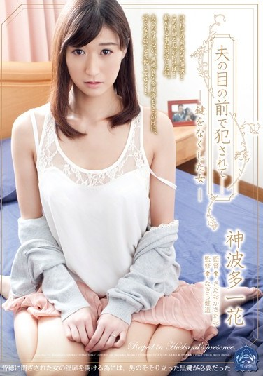 [SHKD-605] Fucked In Front Of Her Husband – The Woman Who Lost Her Key Ichika Kamihata