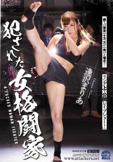 [SHKD-782] Violated Female Martial Artist Maria Osawa