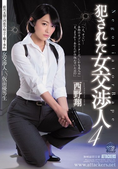 [SHKD-787] The Female Rape Negotiator 4 Sho Nishino