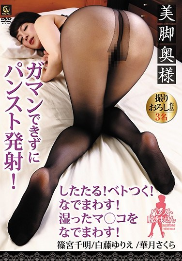 [SKMM-002] A Housewife With Beautiful Legs I Couldn't Resist And Ejaculated On Her Pantyhose! Look At It Drip! Look At It Stick! Fondle Her! Rub That Dripping Wet Pussy! Chiaki Shinomiya Yurie Shirafuji Sakura Kazuki