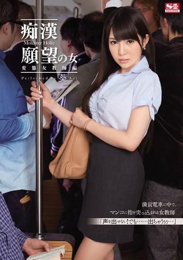 [SNIS-441] Girls Who Wanna Get Groped – Kinky Female Teacher Edition Aoi