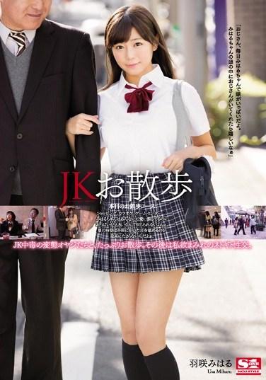 [SNIS-866] Schoolgirl Walk – Miharu Usa